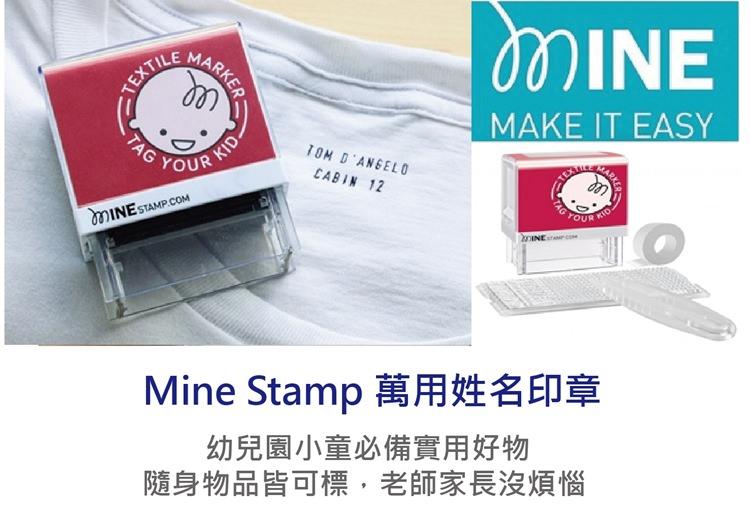 mine_stamp-1