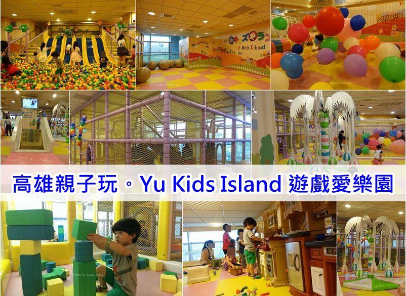 【高雄親子玩】夢時代Yu Kids Island 遊戲愛樂園‧媽媽可以盡情逛街去