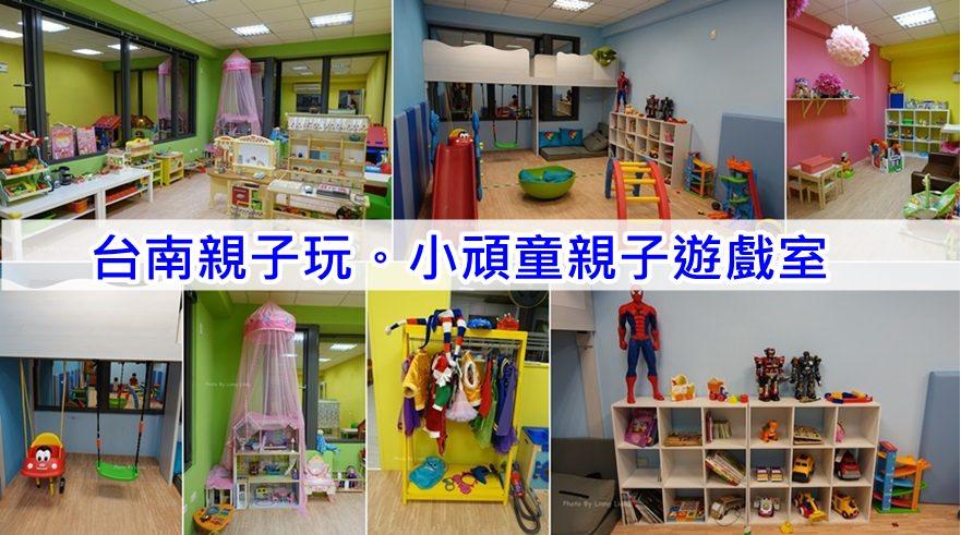 【台南親子玩】小頑童親子遊戲室‧小孩的玩樂天堂