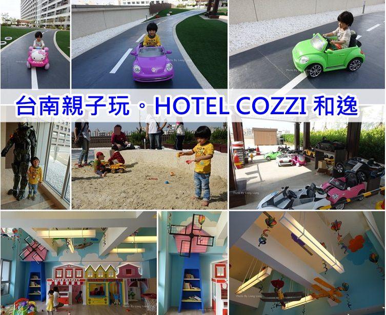 【台南親子玩】HOTEL COZZI 和逸台南西門館‧小孩的遊戲天堂