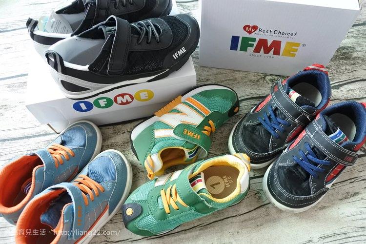 讓我相見恨晚的日本機能鞋大品牌 IFME機能童鞋‧給孩子穿就是要最舒適的好鞋