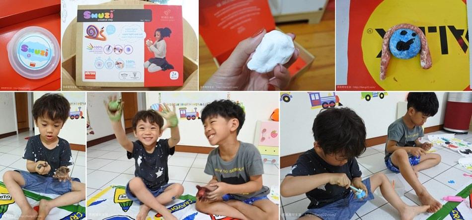 【育兒好物】可重覆玩的西班牙Akros感統教玩具-Smuzi創意著色無毒黏土‧觸覺敏感的孩子來玩吧!!