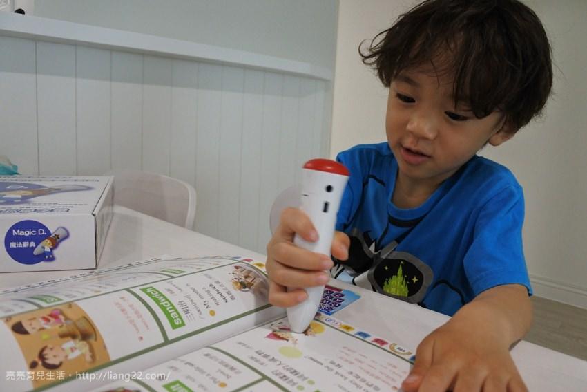 Little Star智堡點讀筆♥MAGIC D. 魔法辭典~會說話的兒童辭典,從遊戲中啟發學習全方位語文能力
