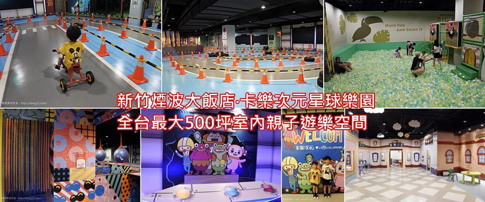 【新竹親子飯店】煙波大飯店/全台最大500坪室內親子遊樂空間「卡樂次元星球樂園」~十萬顆超大球池、小賽車、扮家家酒、迷宮、互動科技,玩整天也不累