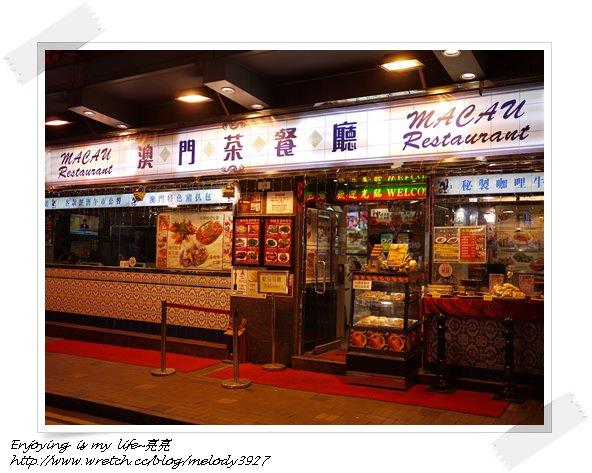 ▋香港♥到香港就是要吃港式飲茶‧澳門茶餐廳▋