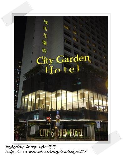 ▋香港♥香港行的住宿‧城市花園酒店▋