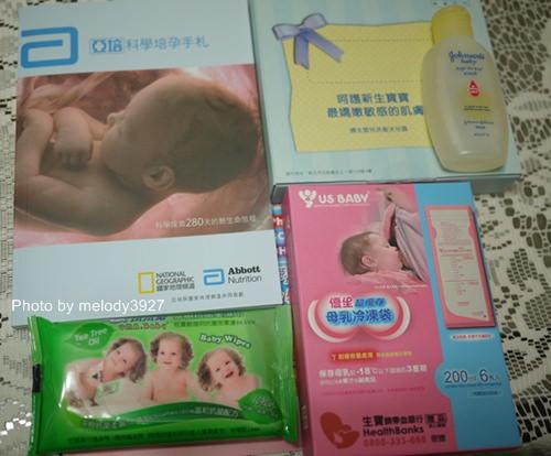 【孕事】孕媽咪享有的優惠好康♥part3
